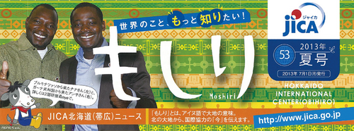 JICA2013夏号_01.jpg