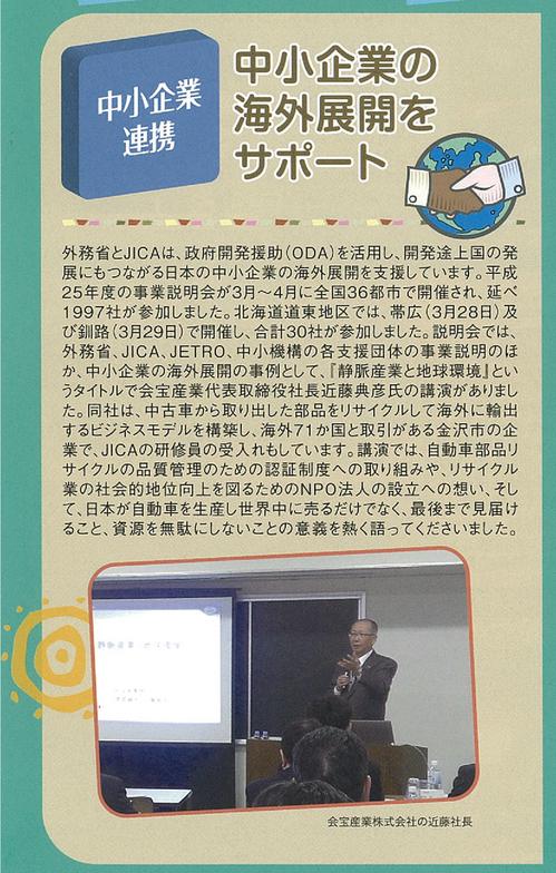 JICA2013夏号_02.jpg