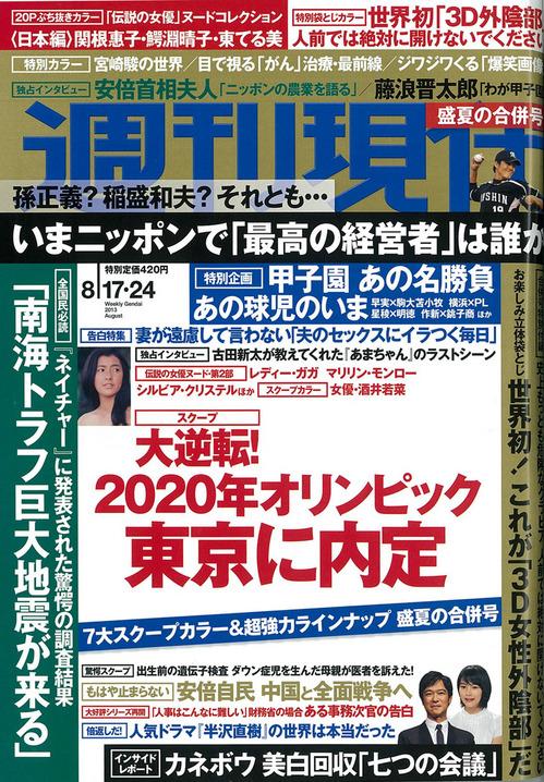 8.17.24週刊現代_01.jpg