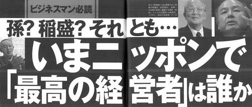 8.17.24週刊現代_02.jpg