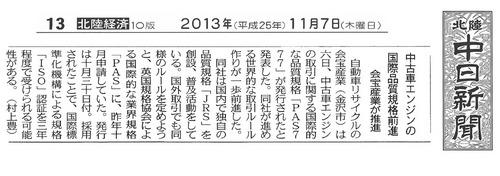 20131107北陸中日新聞.jpg