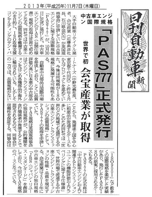 20131107日刊自動車新聞.jpg