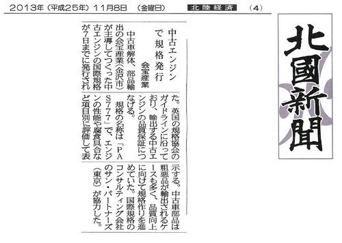 20131108北國新聞.jpg
