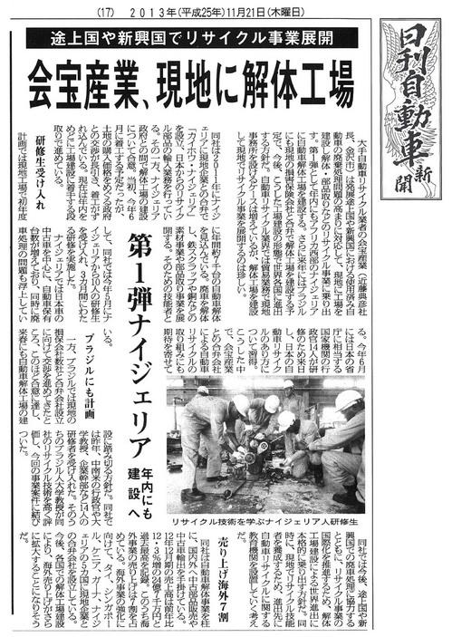 20131121日刊自動車新聞.jpg