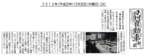 20131226日刊自動車新聞.jpg