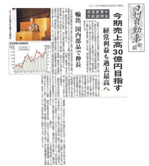 20140220日刊新聞.jpg