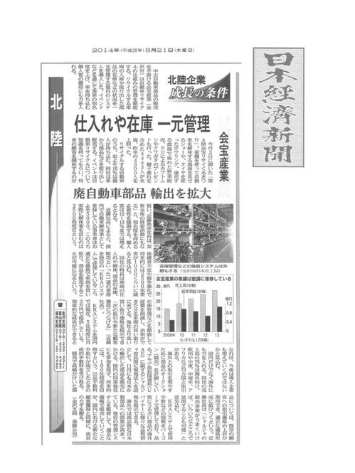 20140821日本経済新聞.jpg