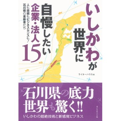 http://www.kaiho.co.jp/jp/news/img/ishikawa2.jpg