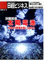 日経ビジネス 2009.6.8