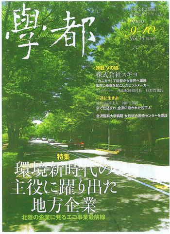 『学都』 2009年 9-10 Vol.33 表紙
