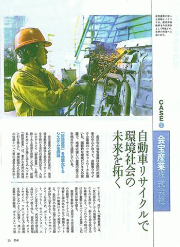 『学都』 2009年 9-10 Vol.33