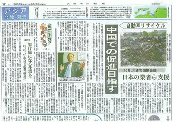 『北陸中日新聞』 2009年8月24日