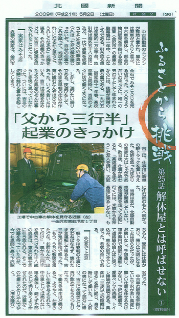 『北國新聞』 2009年5月2日