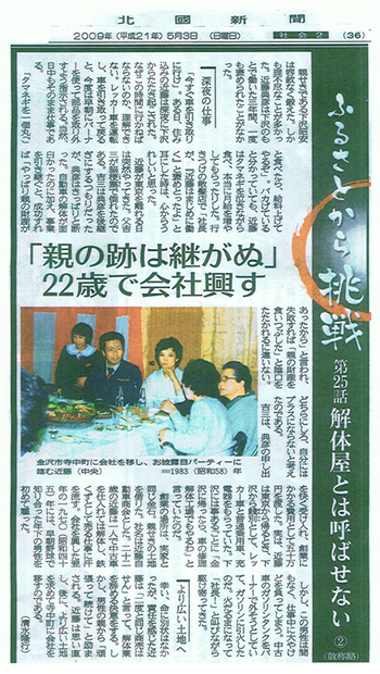 『北國新聞』 2009年5月3日