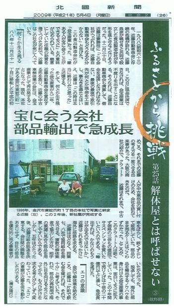 『北國新聞』 2009年5月4日