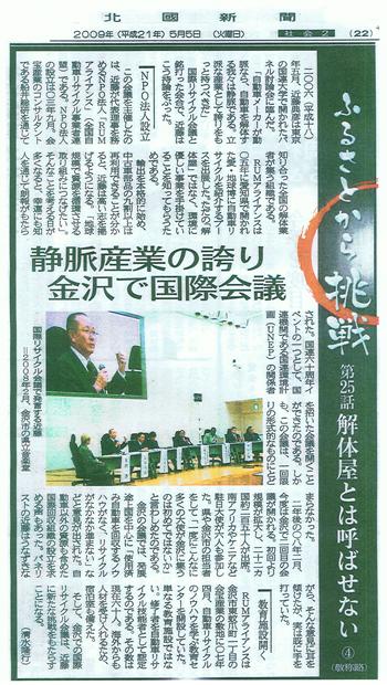 『北國新聞』 2009年5月5日