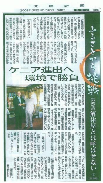 『北國新聞』 2009年5月6日