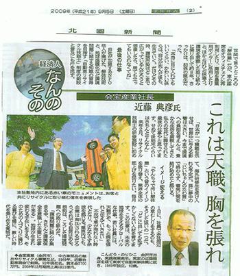 『北國新聞』 2009年9月5日