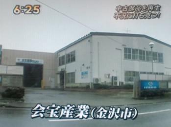 MRO北陸放送 ニュースランナー2009.1.13